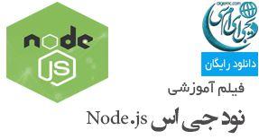 فیلم آموزشی Node.js نود جی اس به فارسی