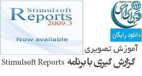 آموزش تصویری گزارش گیری توسط Stimulsoft Reports