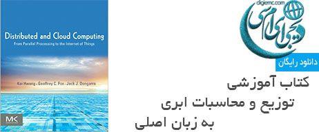دانلود کتاب آموزشی توسعه در فضای ابری