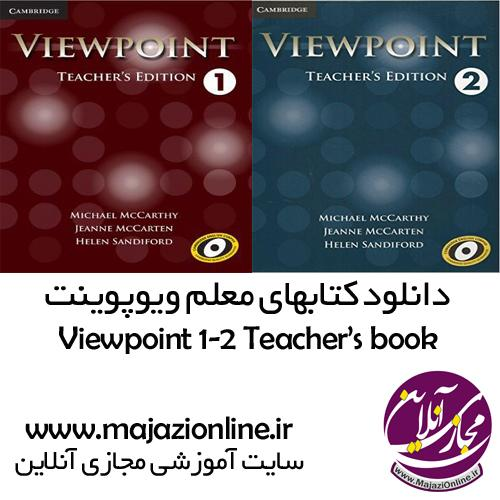 Viewpoint 1-2 Teacher's book.jpg