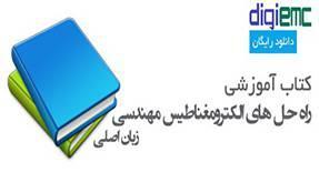 دانلود کتاب آموزشی راه حل های الکترومغناطیس مهندسی