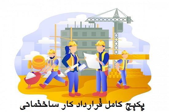 پکیج کامل قرارداد کار ساختمانی