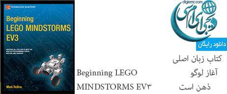 کتاب آغاز لوگو ذهن است Beginning LEGO MINDSTORMS EV3