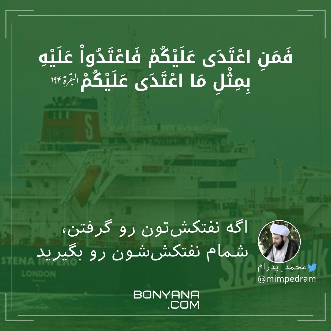 بقره 194