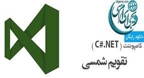 کامپوننت تقویم فارسی در C#.NET