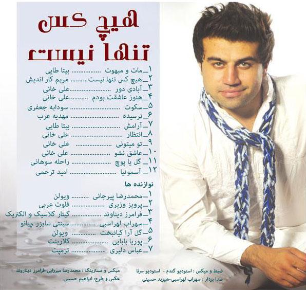 آلبوم هیچ کس تنها نیست سعید موسوی