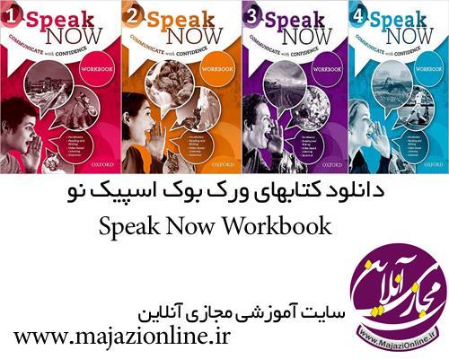 دانلود کتابهای ورک بوک اسپیک نو Speak Now Workbook