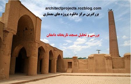 مسجد تاریخانه,معماری های اسلامی, دانلود پروژه معماری اسلامی,دانلود پروژه معماری اسلامی با موضوع مسجد تاریخانه