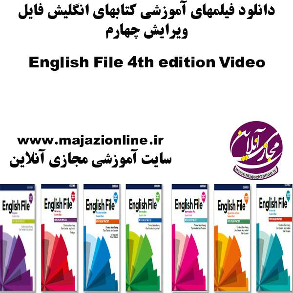 English_File_4th_edition_Video