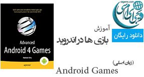 بازی های پیشرفته اندروید Android Games