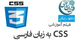 فیلم آموزشی کار با CSS به زبان فارسی