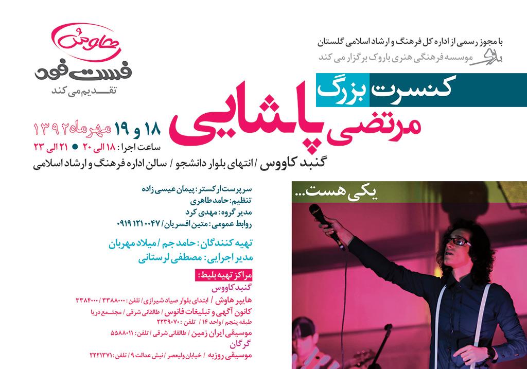 کنسرت مرتضی پاشایی در گنبد کاووس-18و19مهر92