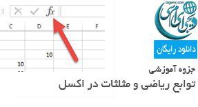 آموزش توابع ریاضی و مثلثات در اکسل