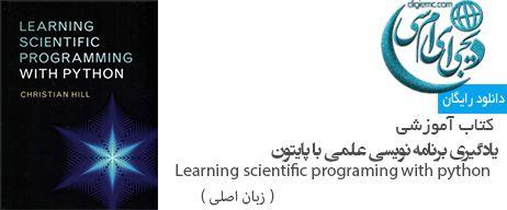 یادگیری برنامه نویسی علمی با پایتون Learning scientific programing with