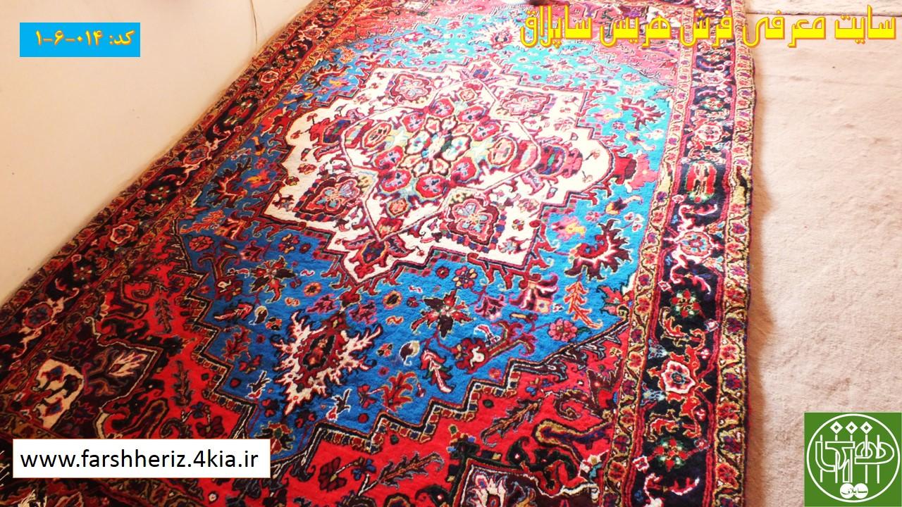 یک تخته فرش هریس 6 متری (014-6-1)