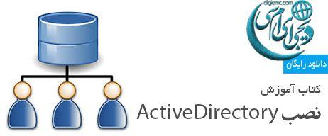 آموزش نصب ActiveDirectory در ویندوز سرور