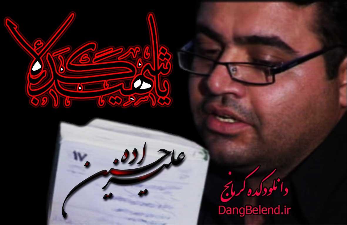 حسین علیزاده+نوحه کرمانجی