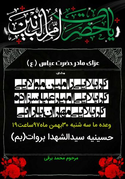 مداحی کربلایی مهران بارانی در وفات حضرت ام البنین ع مادر حضرت عباس علیه السلام