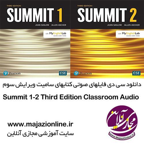 Summit 1-2 Third Edition Classroom Audio