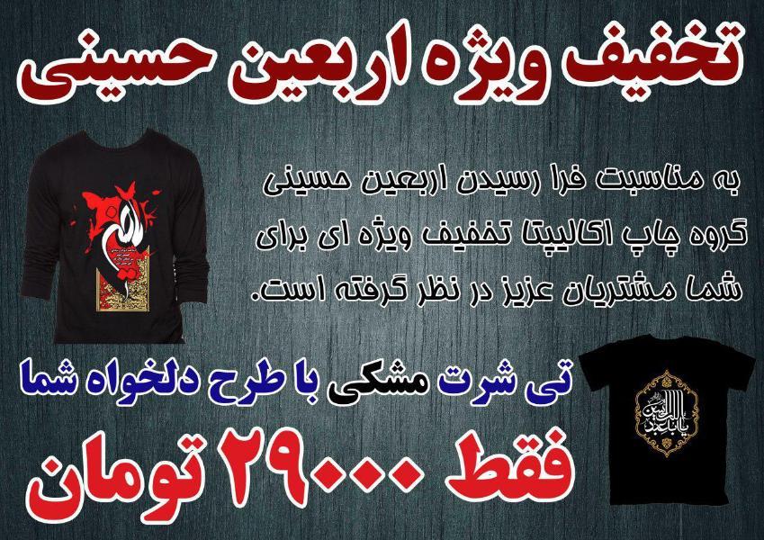تی شرت اربعین حسینی چاپ تی شرت
