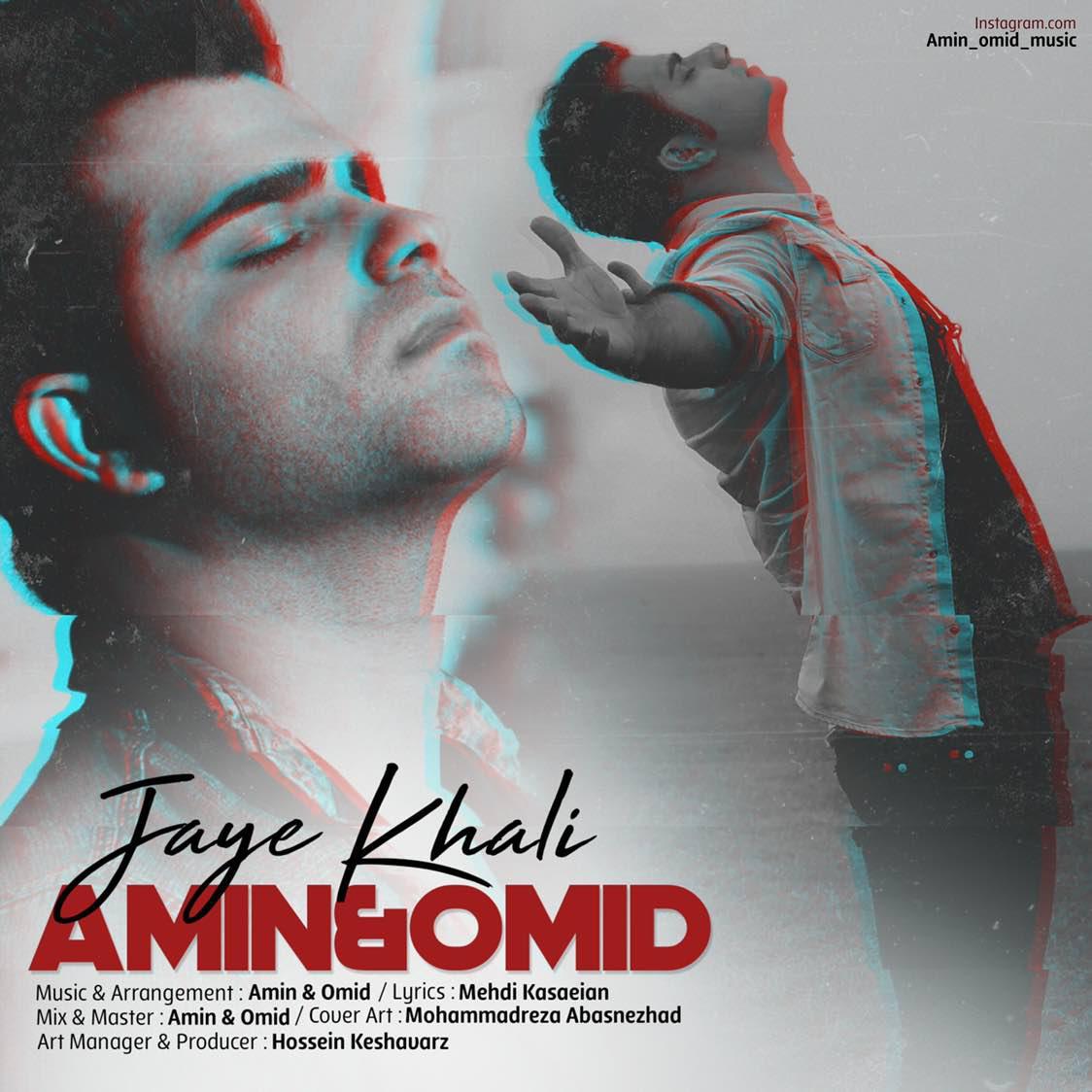 Amin And Omid - Jaye Khali