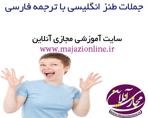 جملات طنز انگلیسی با ترجمه فارسی