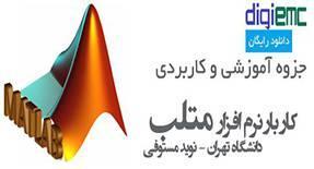 دانلود جزوه آموزشی و کاربردی نرم افزار متلب دانشگاه تهران