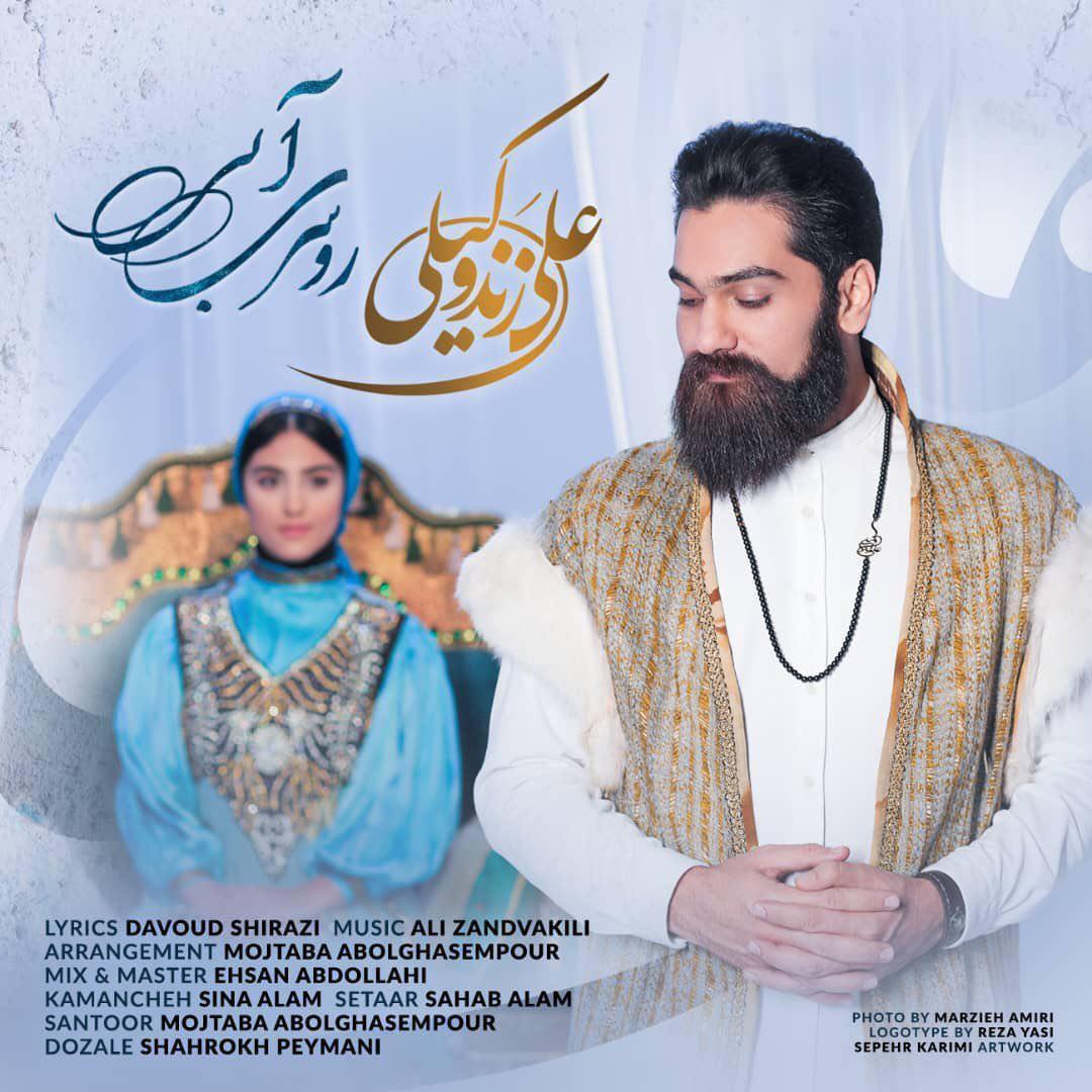 Ali Zand Vakili - Roosari Abi