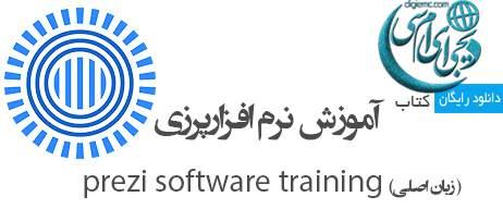 کتاب آموزش نرم افزار پرزی Prezi software training