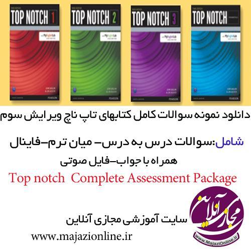 دانلود نمونه سوالات کامل کتابهای تاپ ناچ ویرایش سوم