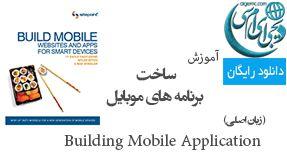 آموزش ساخت برنامه های موبایل Mobile Application