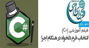 تعیین فرم دلخواه هنگام اجرا در سی شارپ