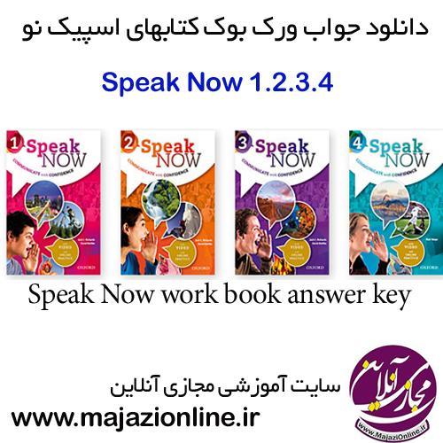 دانلود جواب ورک بوک کتابهای اسپیک نوSpeak Now work book answer key