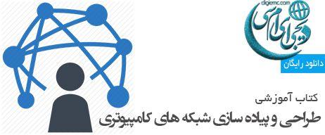 آموزش طراحی و پیاده سازی شبکه 2