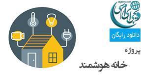 پروژه خانه هوشمند با میکروکنترلر AVR