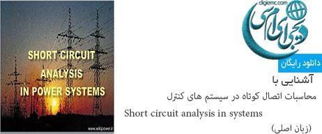 محاسبات اتصال کوتاه در سیستم های قدرت Short circuit analysis in system
