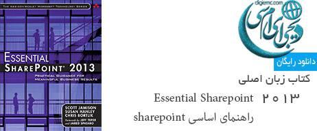 کتاب Essential SharePoint 2016 راهنمای اساسی SharePoint