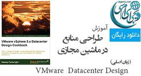 طراحی منابع ماشین مجازی VMware  Datacenter Design