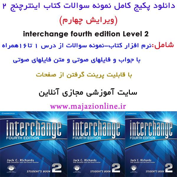 دانلود پکیج کامل نمونه سوالات کتاب اینترچنج 2 (ویرایش چهارم)interchange fourth edition Level 2
