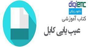 دانلود کتاب آموزشی عیب یابی کابل