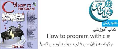 برنامه نویسی با سی شارپ how to program C sharp