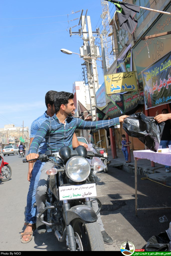 پاکبانان شهر شوش + انجمن دوستداران شهر و طبیعت شوش + انجمن محیط زیست شوش + انجمن محیط زیست خوزستان + ساسان ساکی