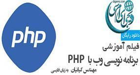 فیلم آموزشی برنامه نویسی وب با PHP