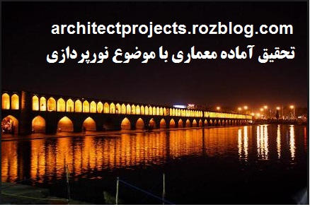 نور در معماری,تحقیق آماده نور در معماری,خرید پروژه های معماری
