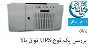 پایان نامه بررسی یک نوع UPS توان بالا