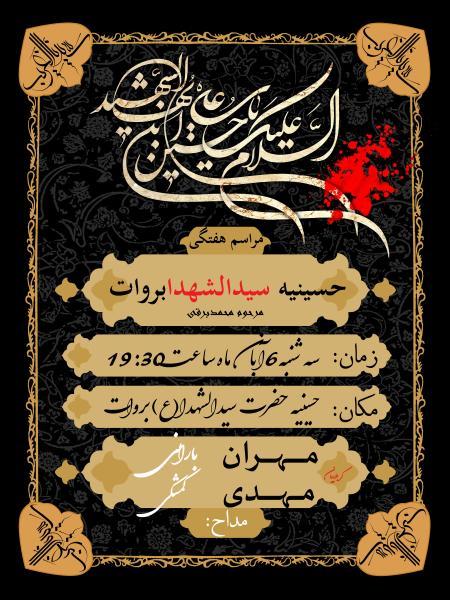 مراسم هفتگی مداحی مهران بارانی حسینیه سیدالشهدا بروات مرحوم محمدبرقی