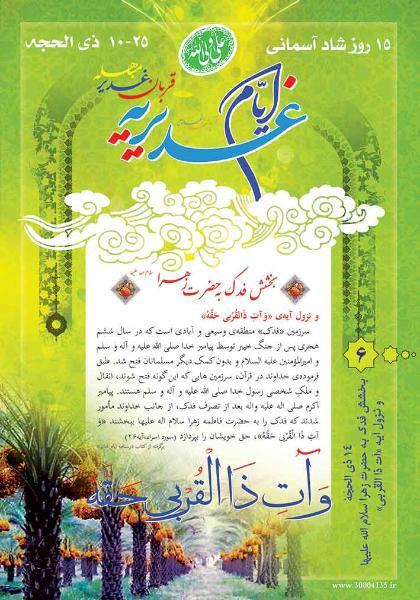 Image result for 14 ذی الحجه بخشش فدک به حضرت زهرا
