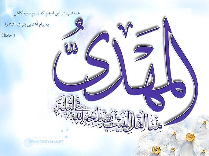 یا ابا صالح المهدی خداوند امر او را در یک شب اصلاح میکند