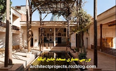 آشنایی با معماری مسجد جامع ابیانه