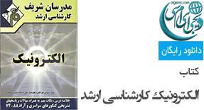 کتاب الکترونیک کارشناسی ارشد مدرسان شریف
